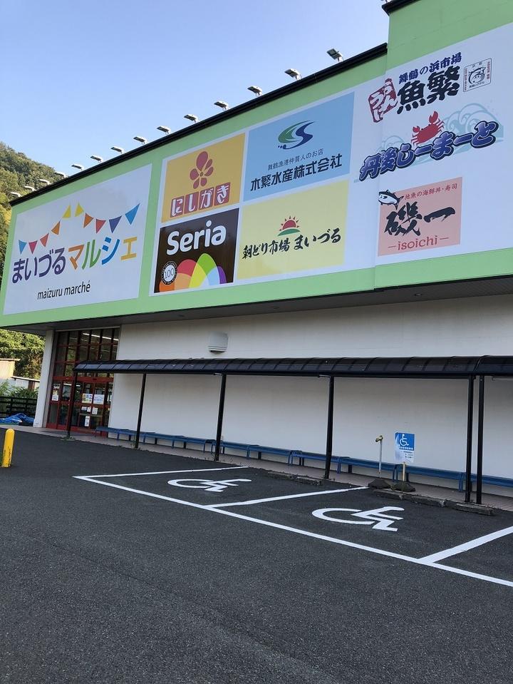 【スーパー】まいづるマルシェ 営業時間:午前9時30分~午後8時 (磯一:午前11:00~午後3:00)