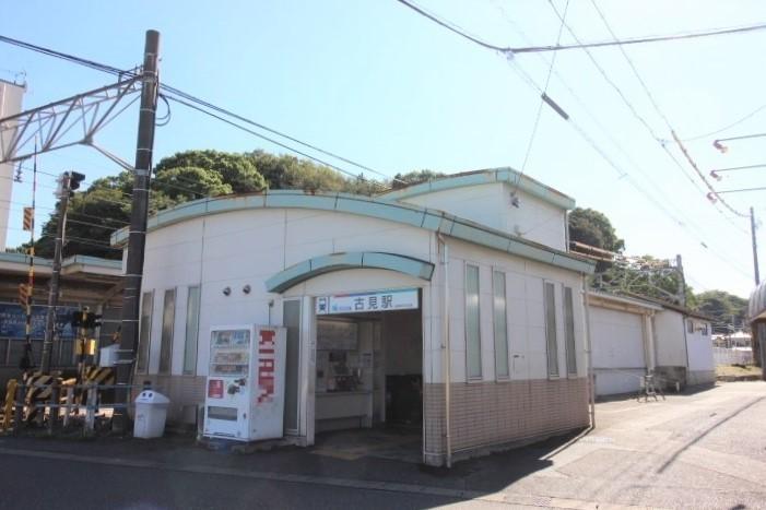 【駅】古見駅