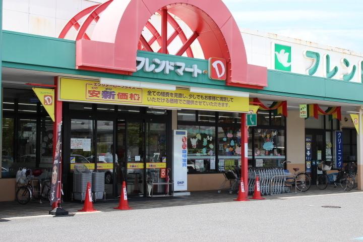 【スーパー】フレンドマート・D小柿店