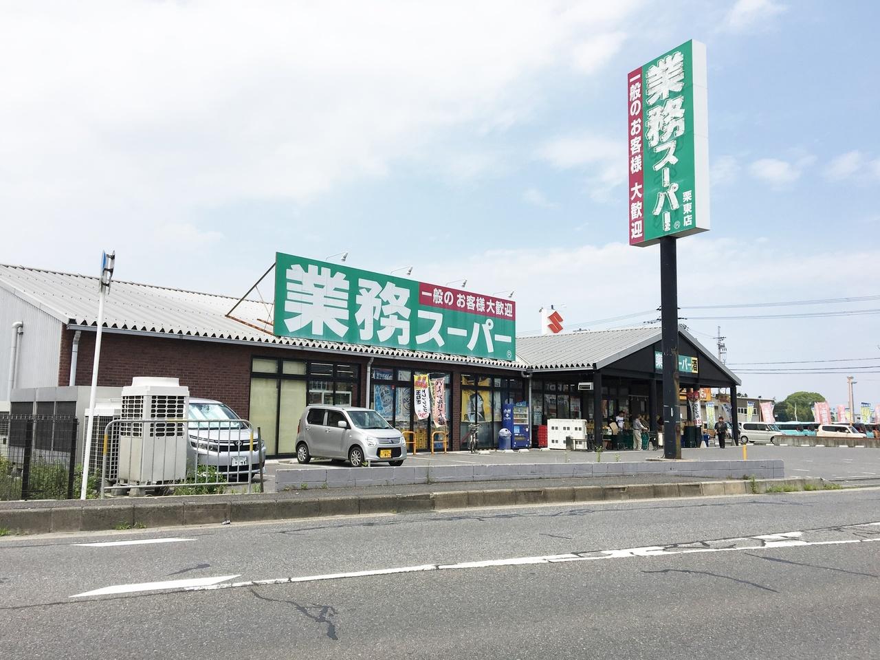 【スーパー】業務スーパー栗東店
