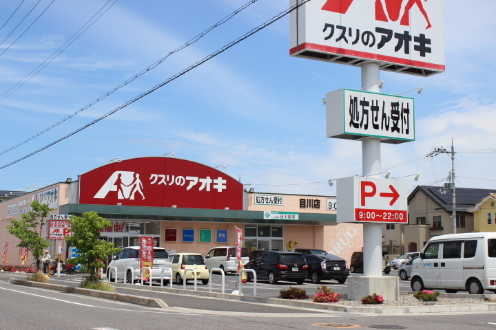 【 ドラッグストア】クスリのアオキ目川店