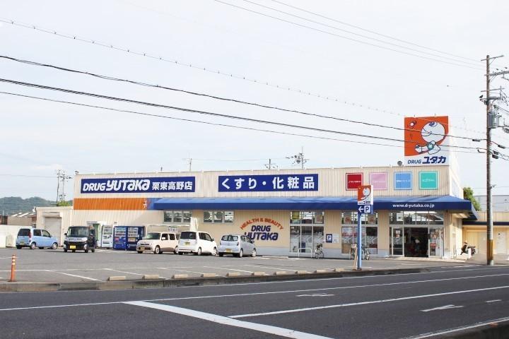 【 ドラッグストア】ドラッグユタカ栗東高野店