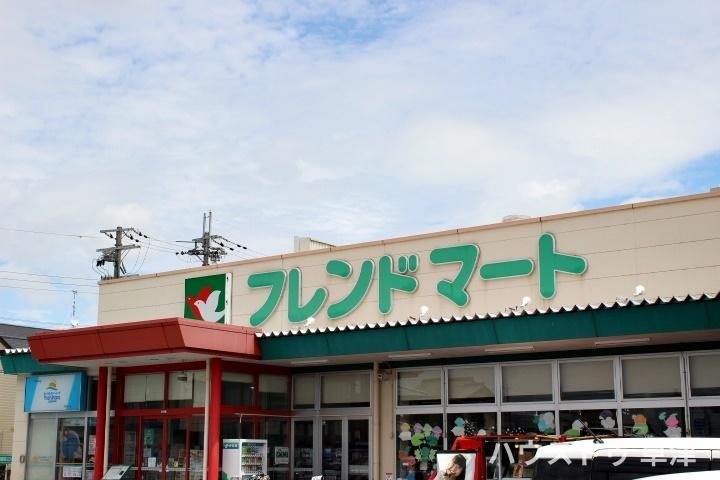 【スーパー】フレンドマート河西店