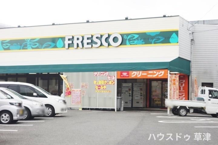 【スーパー】フレスコ神領店