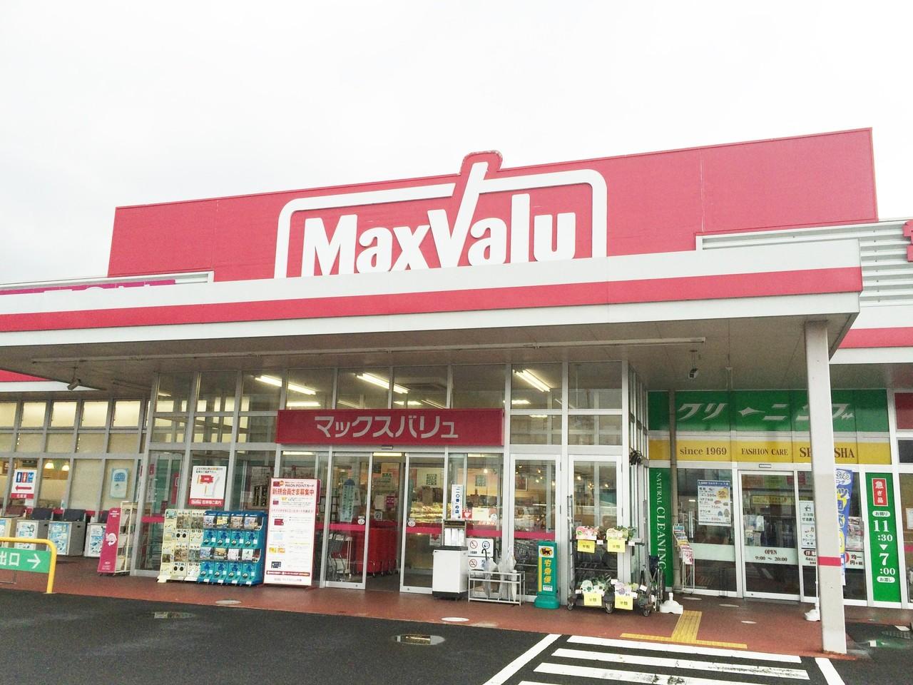 【スーパー】マックスバリュ大津神領店