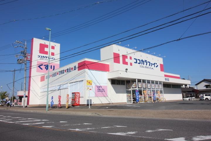 【 ドラッグストア】ココカラファイン寺本店
