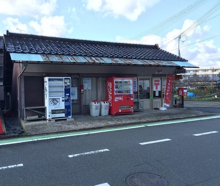 【郵便局】大波簡易郵便局