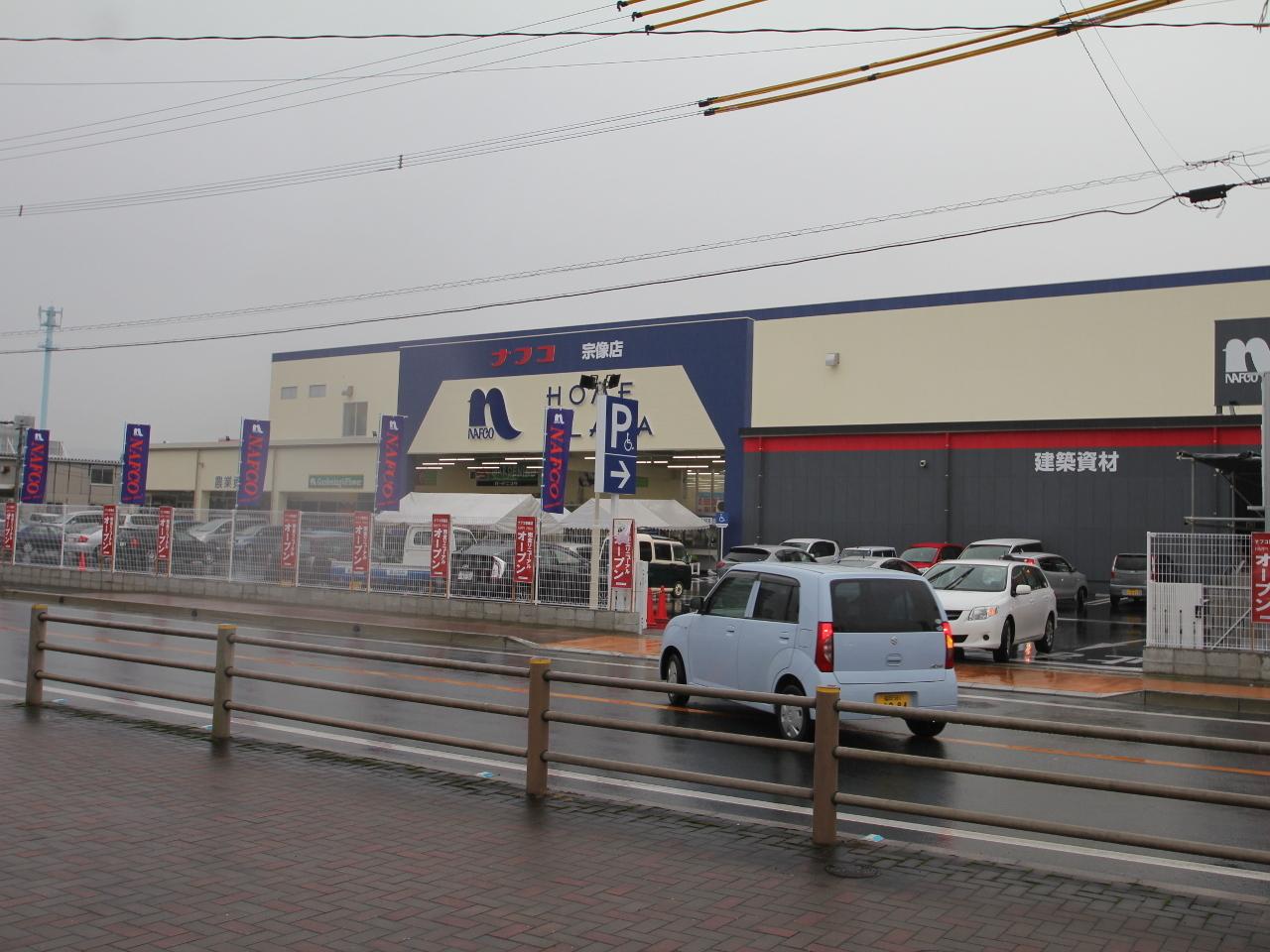 【ホームセンター】ホームプラザナフコ宗像店