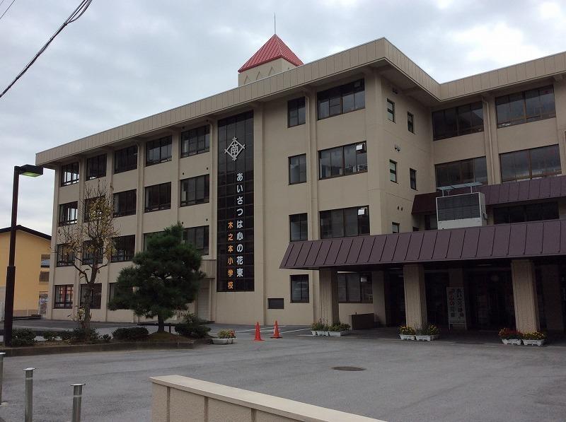 【小学校】長浜市立木之本小学校
