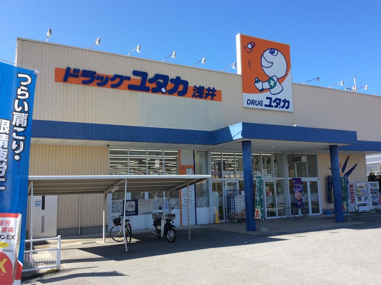 【 ドラッグストア】ドラッグユタカ浅井店