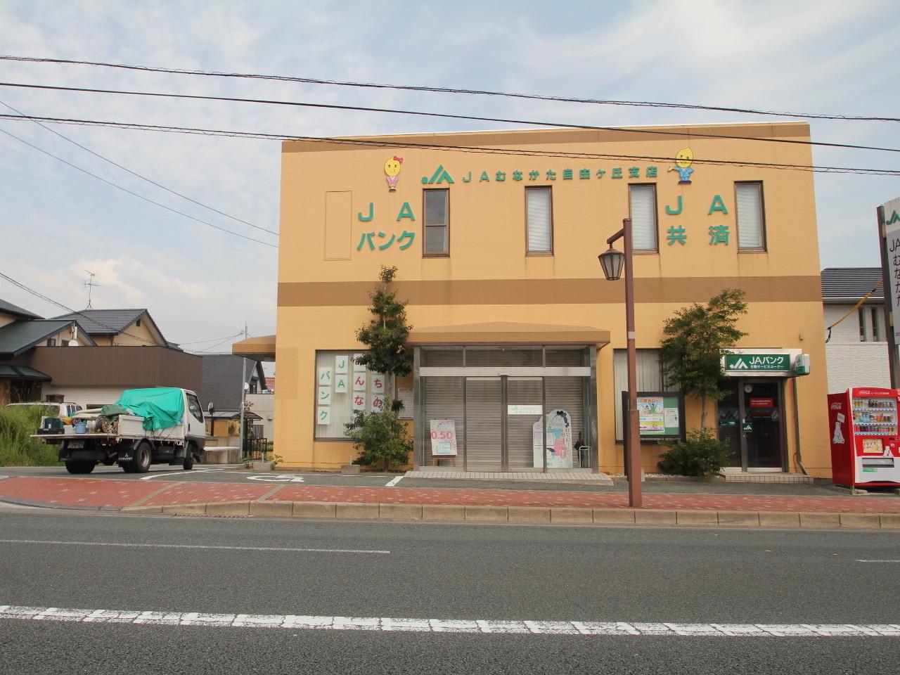 【銀行】JA宗像自由ヶ丘支店