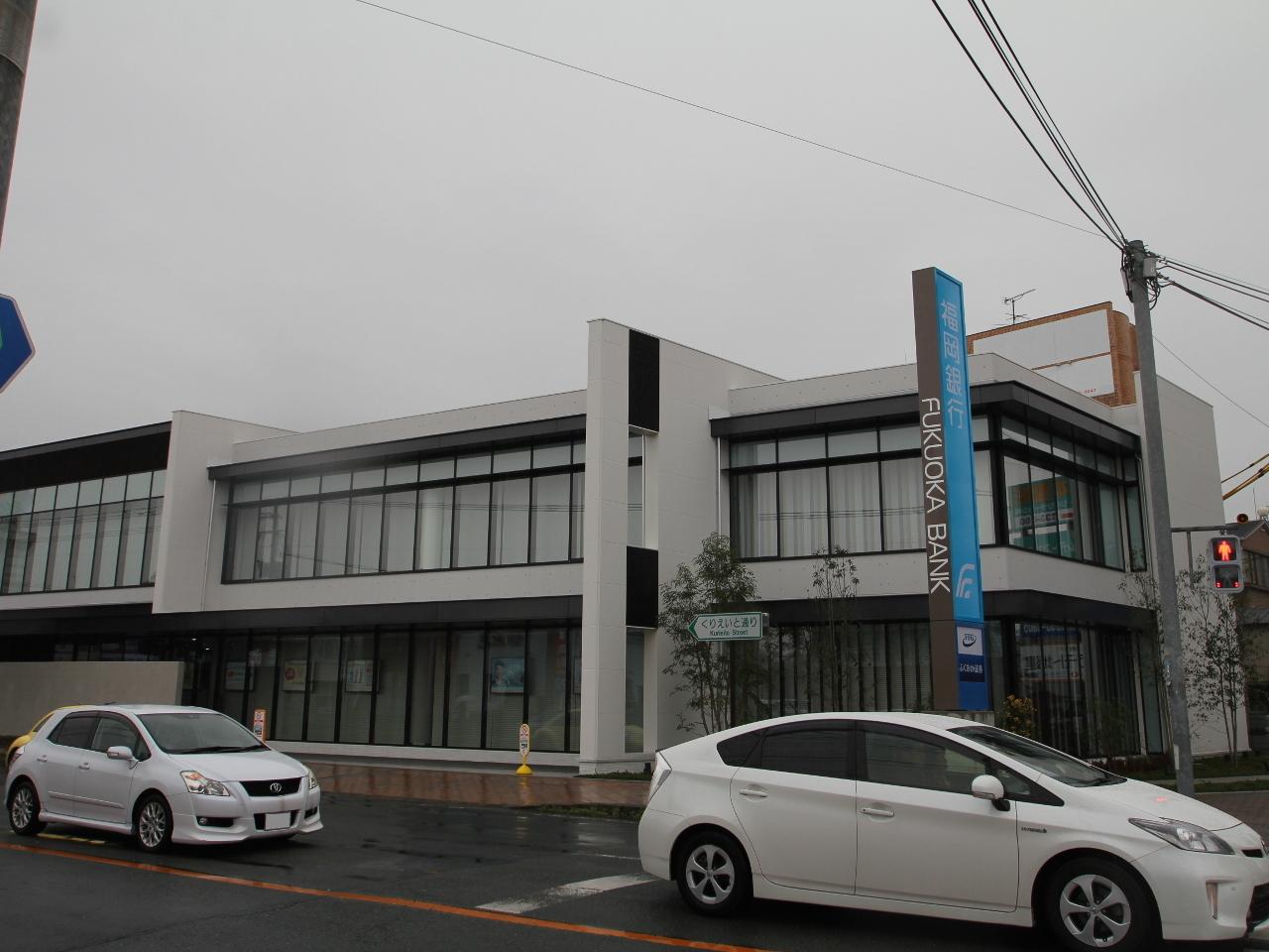 【銀行】福岡銀行赤間支店