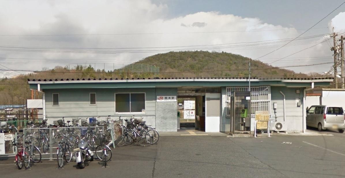 【駅】根本駅
