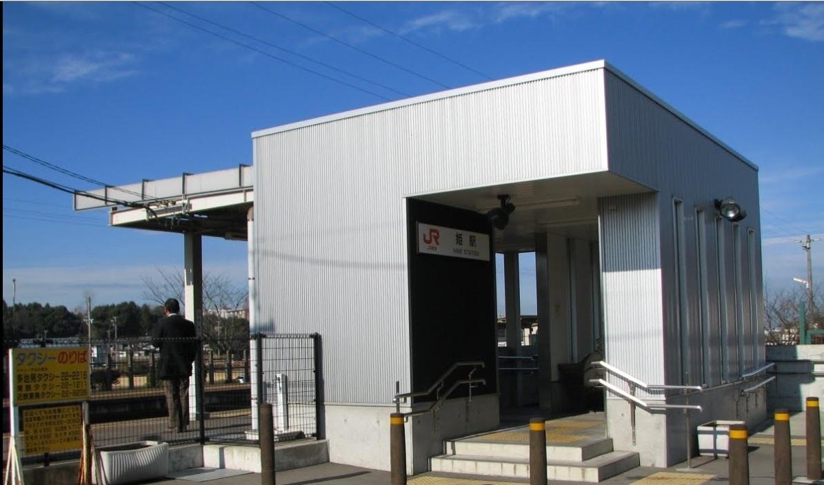 【駅】姫駅