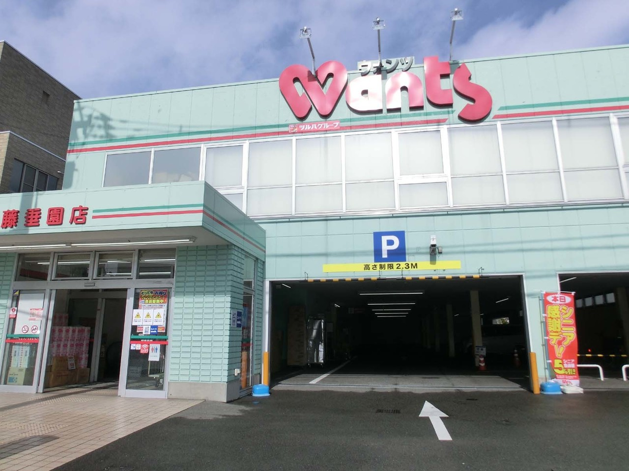 【 ドラッグストア】ドラッグストア Wants[ウォンツ]藤垂園店 営業時間 9:00~21:00 です
