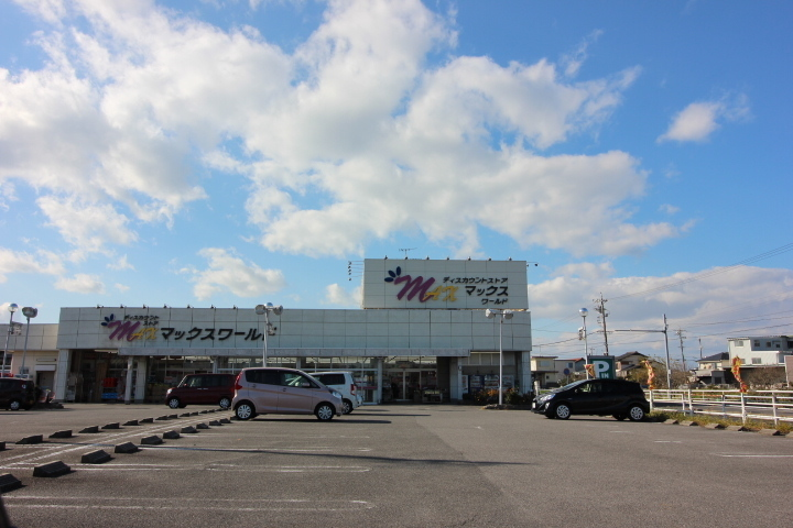 【ショッピングセンター】マックスワールド大野店
