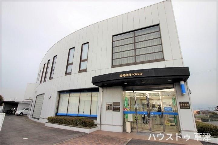 【銀行】滋賀銀行木浜支店