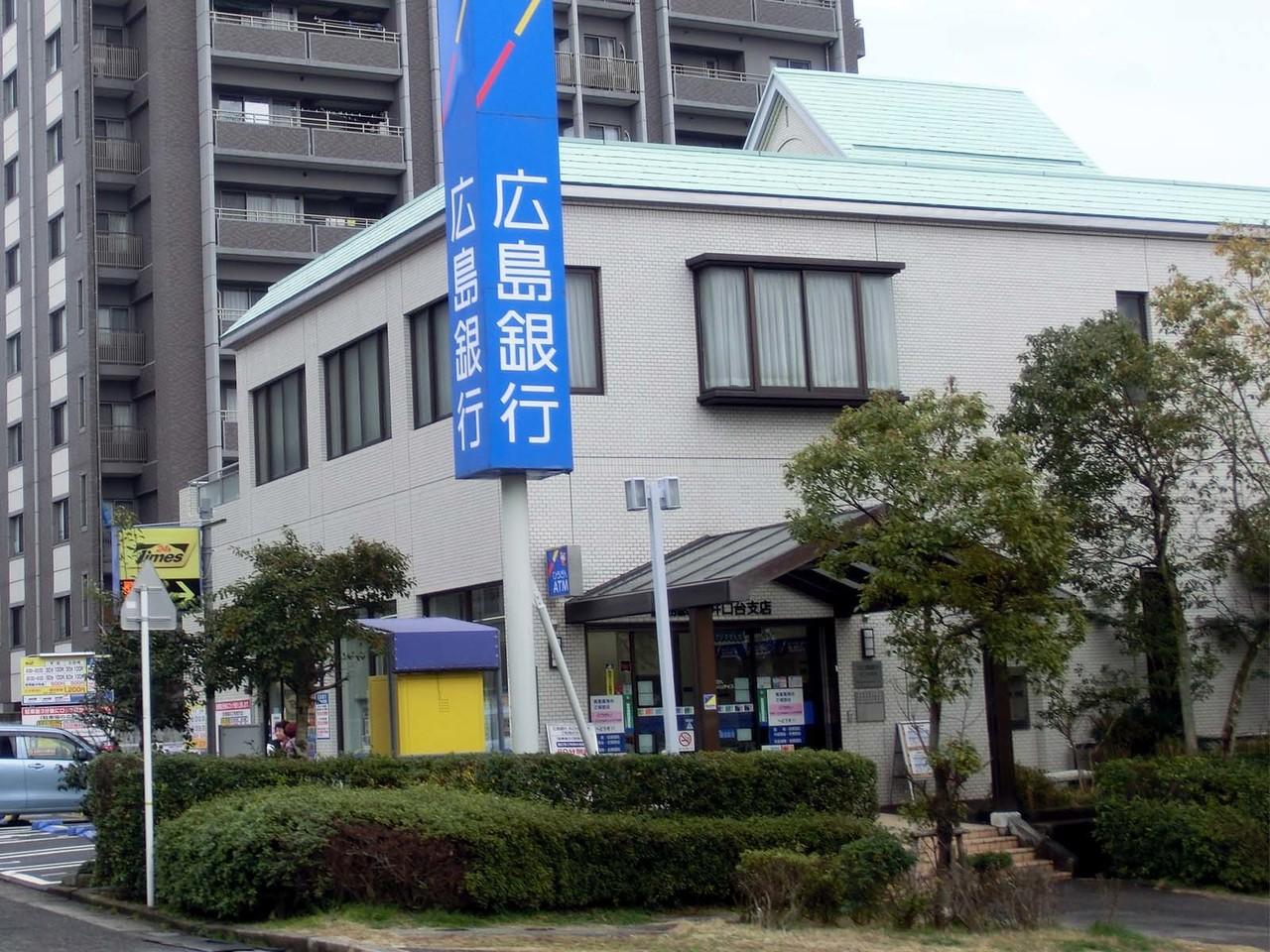 【銀行】井口台にある広島銀行井口台店です