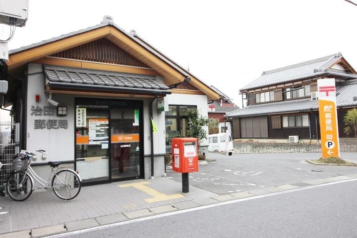 【郵便局】治田郵便局