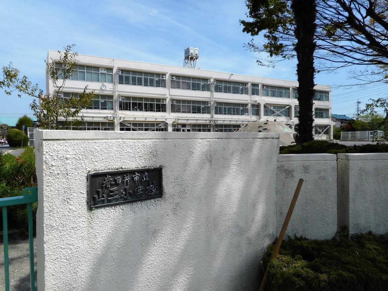 【小学校】山王小学校