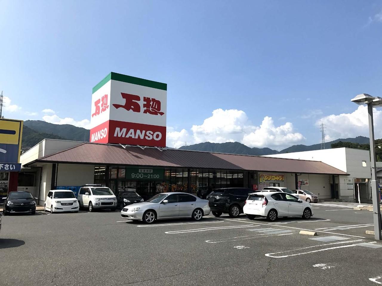 【スーパー】営業時間:9:00~21:00