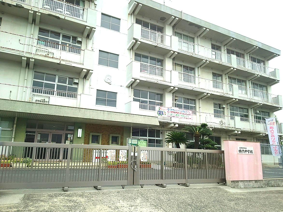 【中学校】●横代中学校 約 1420m(徒歩18分)