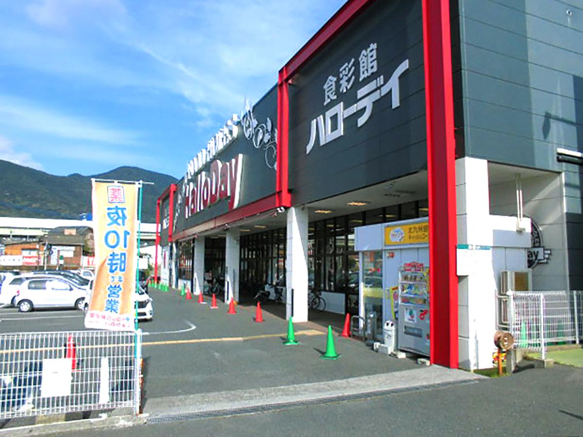 【スーパー】●ハローディ横代店 約 1930m(徒歩24分)