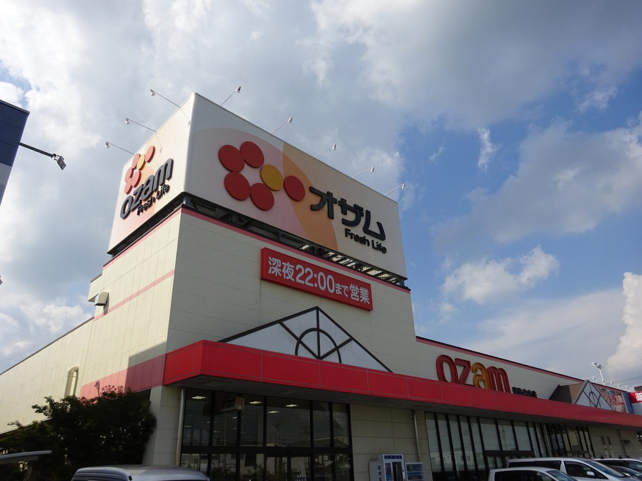 【スーパー】スーパーオザム品揃えが豊富なスーパーです。毎週日曜日には8時から朝市が開かれます