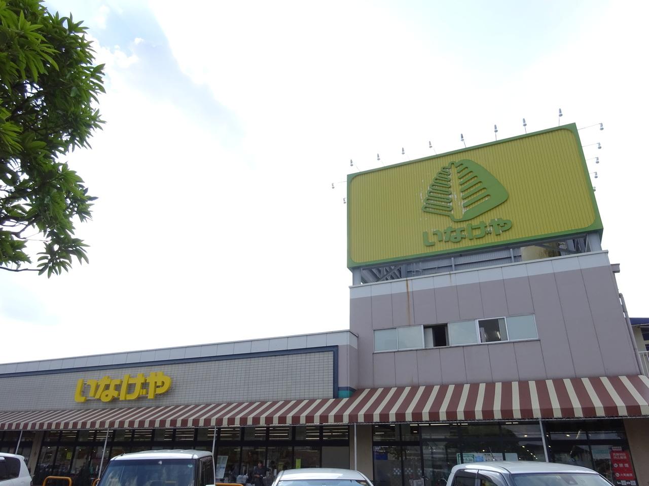 【スーパー】スーパーいなげや青梅師岡店より徒歩約 分(約 m)確かな品質と品揃えのスーパーです。営業時間9時~21時30分