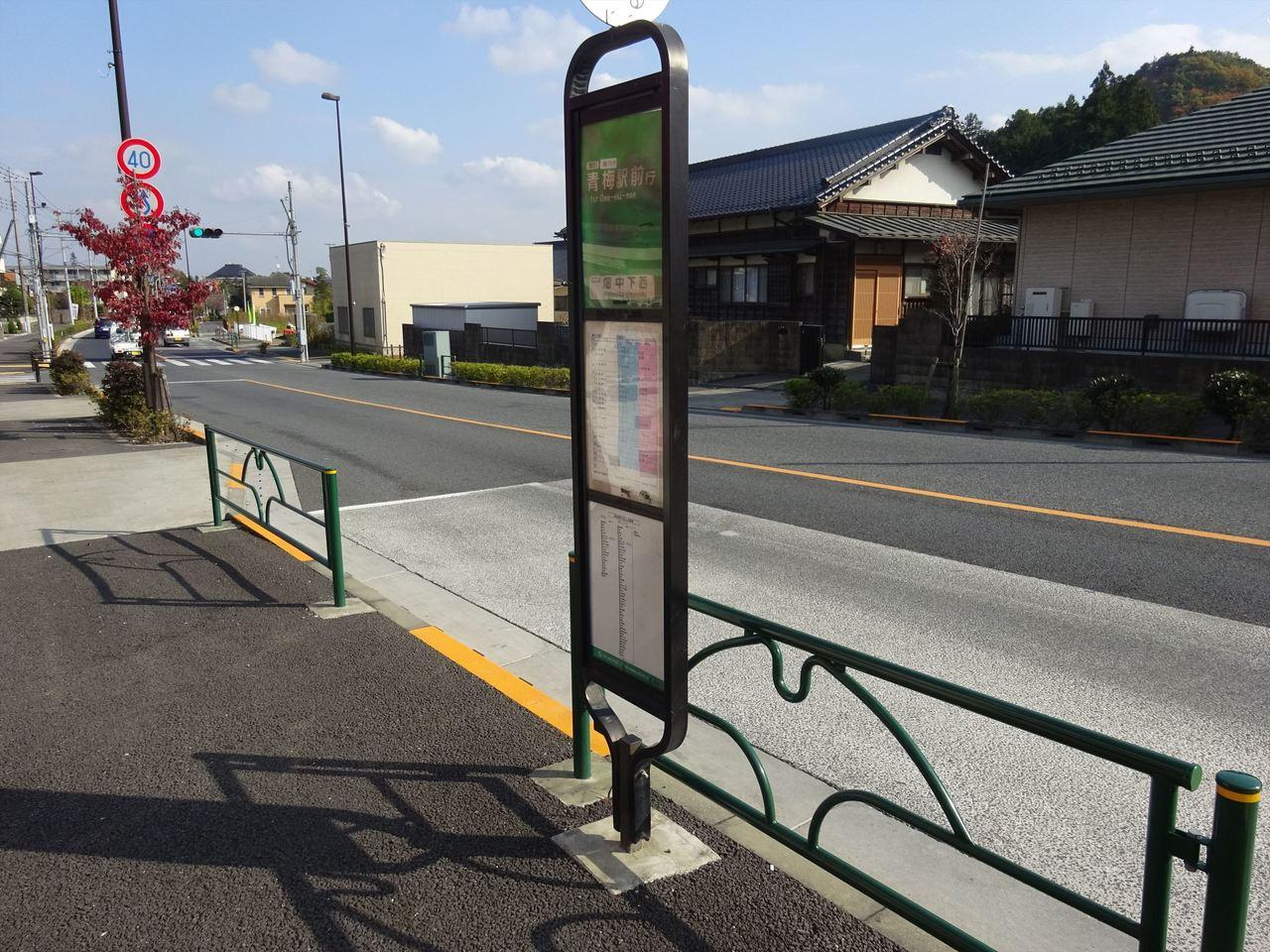 【駅】都営バス「畑中下西」停