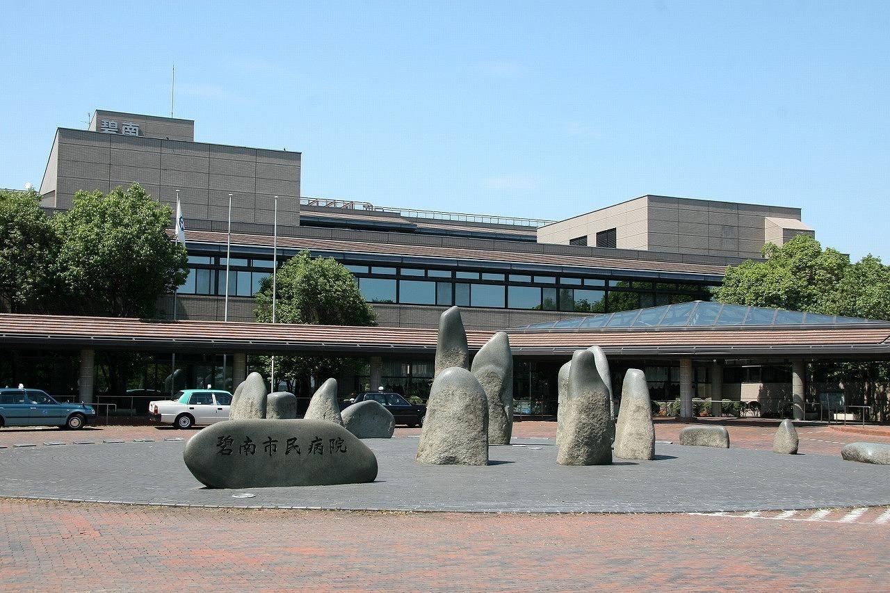 【病院】碧南市民病院