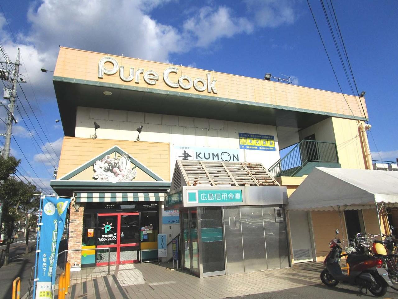 【スーパー】ピュアークック青葉台店 100円ショップも併設されています