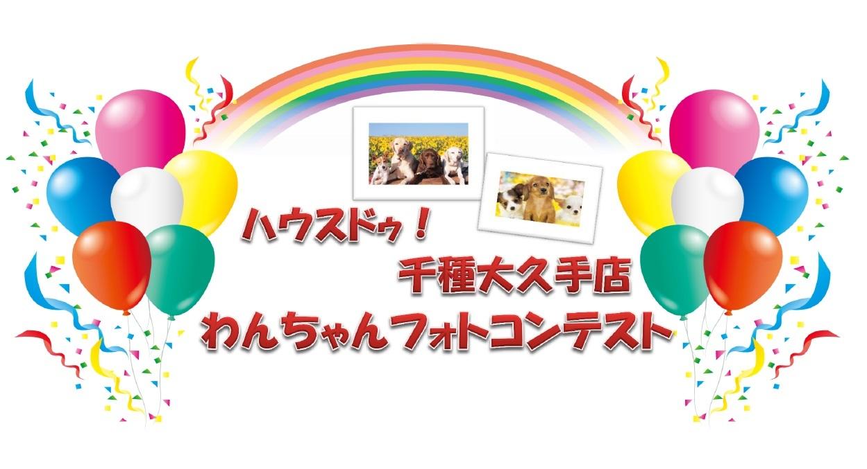 イベントタイトル画像