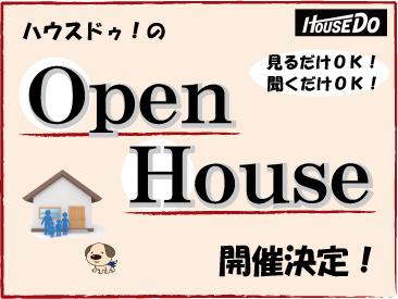 オープンハウスタイトル画像