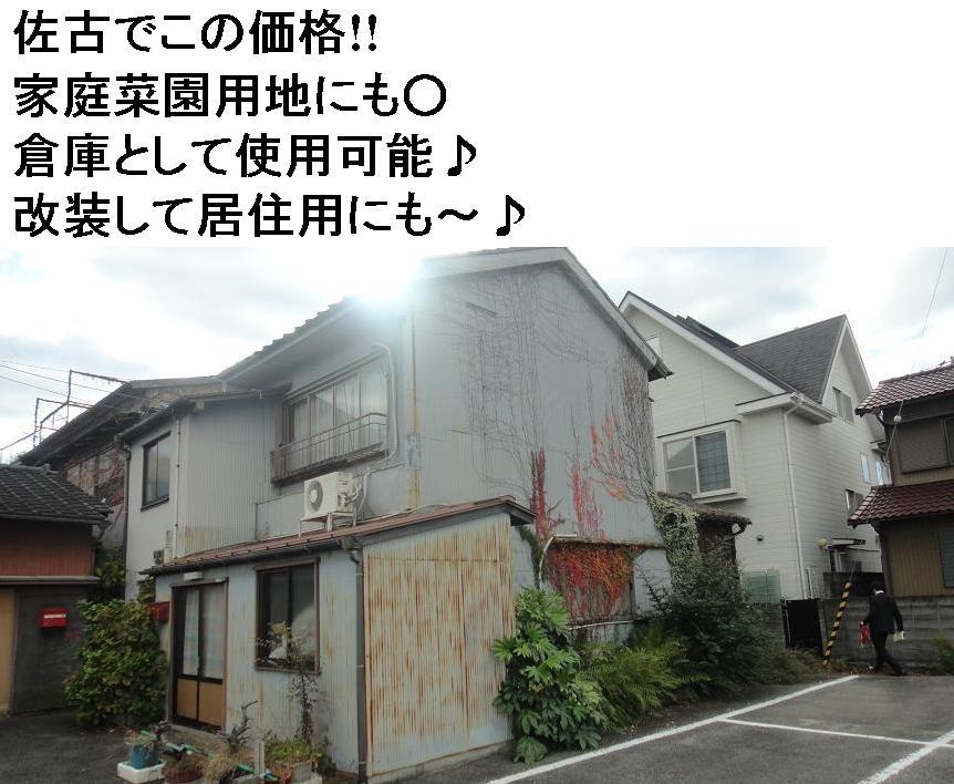 住宅 徳島 中古