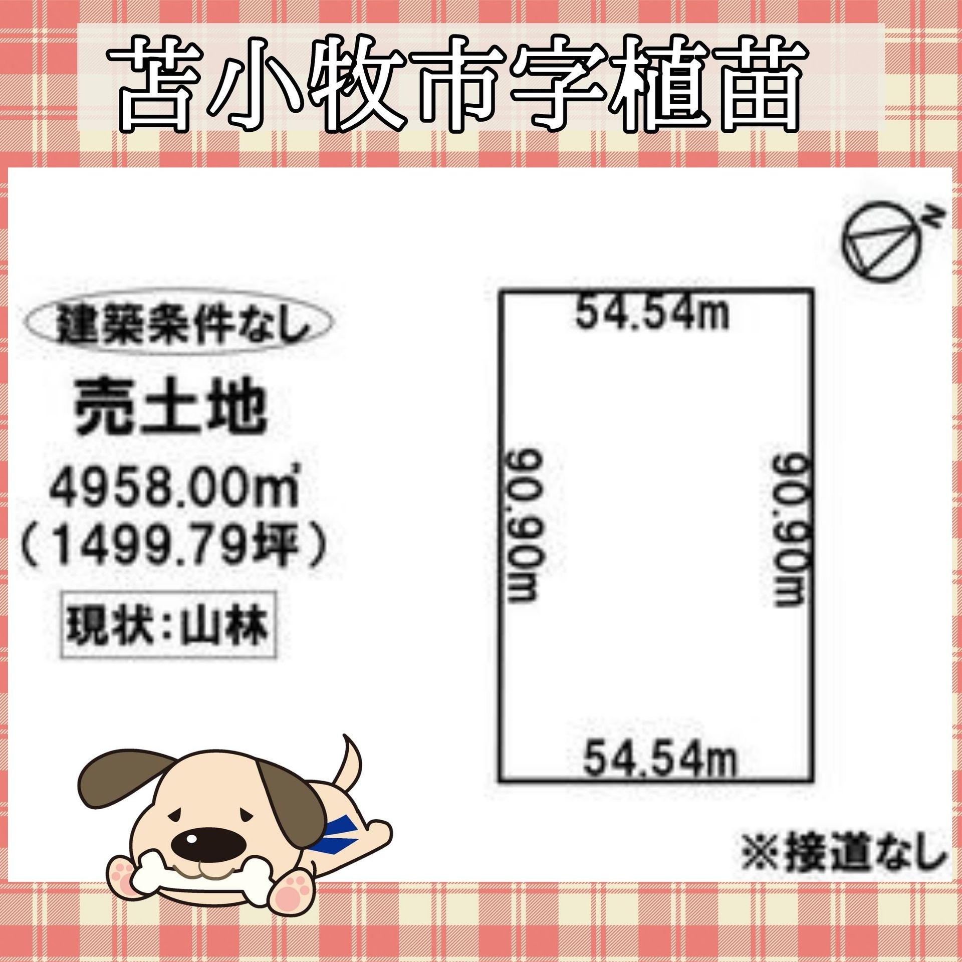 北海道苫小牧市字植苗 JR千歳線[植苗]の売買土地物件詳細はこちら
