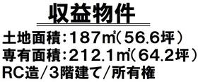 【間取り】 年間家賃収入約324万円!3階建てRC構造!エレベータ付!