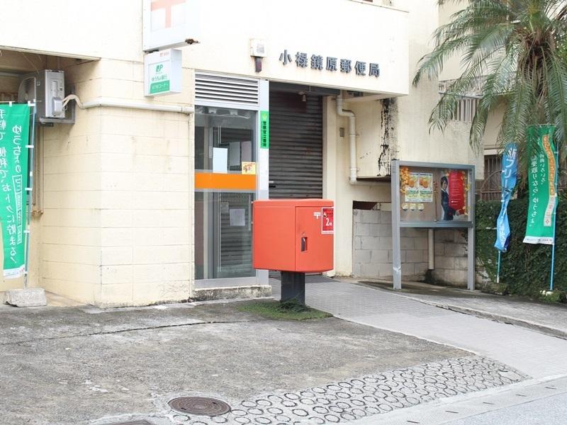 郵便局徒歩6分(約450m)