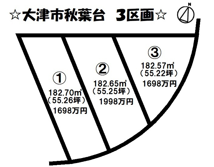 【3WAYアクセス可能・建築条件なし】ゆとりのある間口約20m お車の出入りがしやすい前道約7m