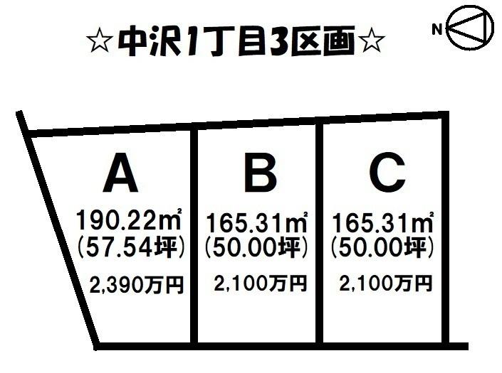 約57坪の角地・新快速停車JR「草津駅」「栗東駅」2WAYアクセス可・保育園や小学校が徒歩5分圏内