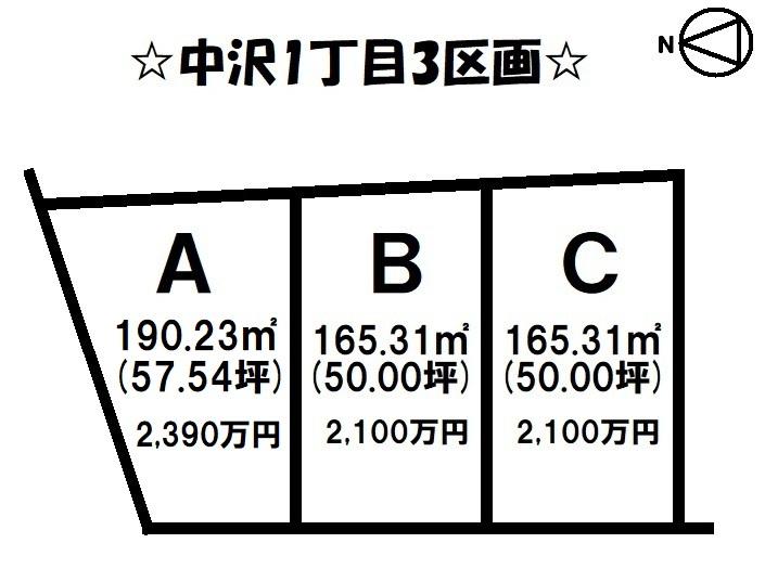 約50坪・新快速停車JR「草津駅」「栗東駅」2WAYアクセス可・保育園や小学校が徒歩5分圏内