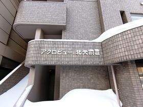 アクロビュー北大前III/札幌市北区 画像2