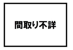 【間取り】 【オーナーチェンジ物件】特急停車の名鉄河和線「青山駅」まで徒歩4分で都心までのアクセスが良好な立地