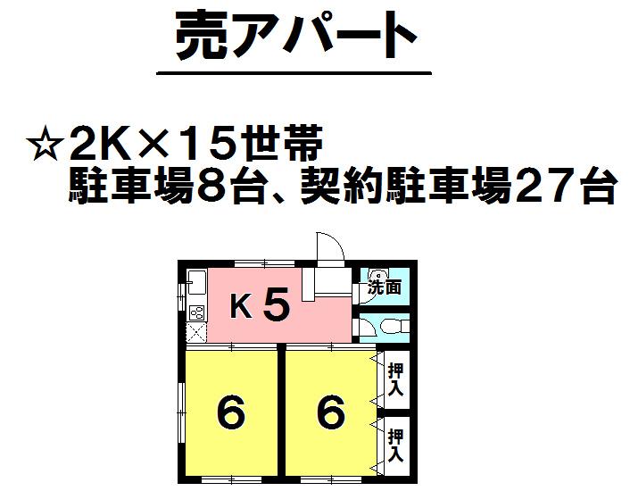 【間取り】 現在賃貸中です!!満室時想定年収:約946万円(税込)2K×15世帯、駐車場8台の売アパートです!