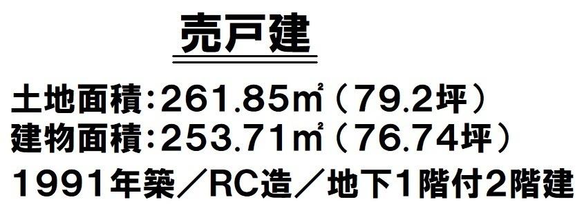 【間取り】 2世帯向き!土地面積約79坪!!RC構造・地下1階付2階建て!!太陽光発電システム有・車庫有!