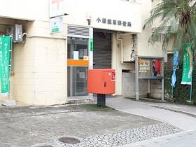 小録鏡原郵便局