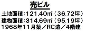 【間取り】 【売ビル/4階建て】那覇市松尾2丁目!牧志駅徒歩9分!国際通りまで徒歩3分(約170m)の立地です♪