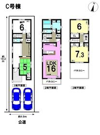 ○メルディア 名古屋市南区道徳新町3丁目 全3棟 C号棟 新築一戸建て