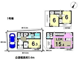 ミラスモ 名古屋市南区駈上 全2棟 1号棟 新築一戸建て