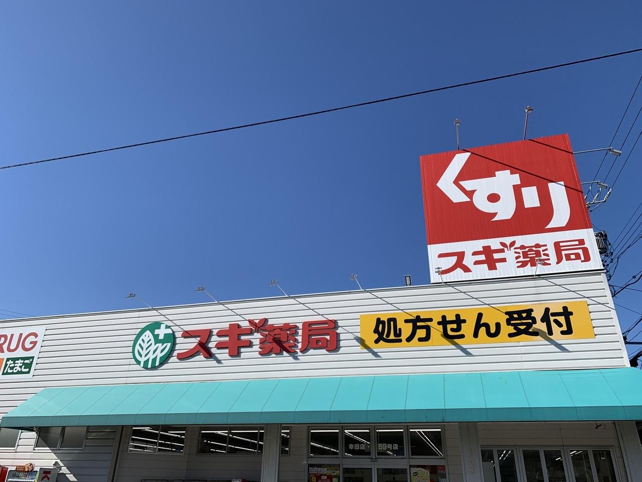ピアゴ 幸田 町